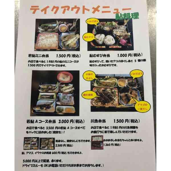鮎料理のテイクアウトメニュー