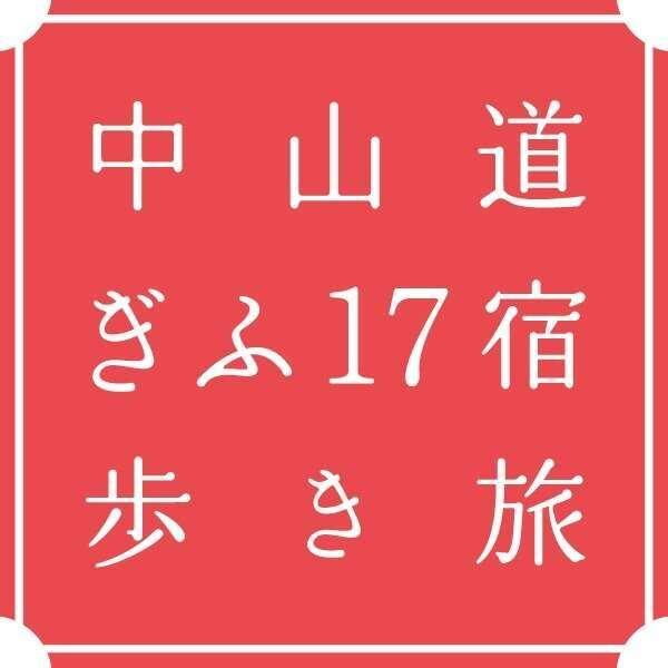 中山道ぎふ17宿倶楽部