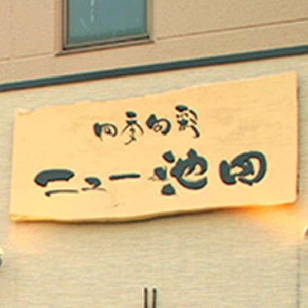 四季旬彩ニュー池田